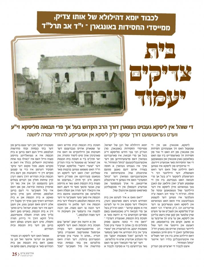 News Report - Dvarim 5776, , , ezra friedlander