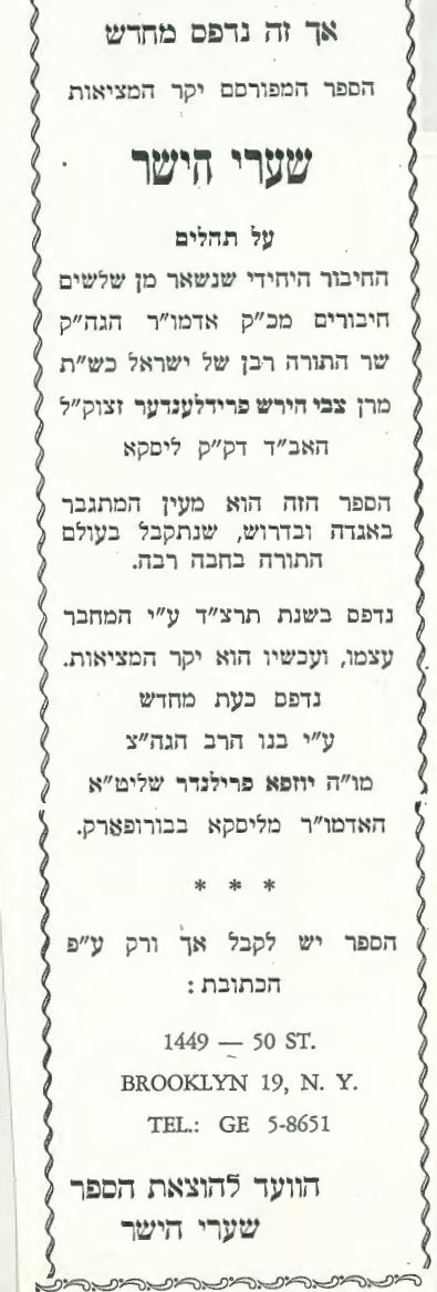 Ad announcing the publication of his father's commentary on Tehillim, Shaarei Hayosher., , , ezra friedlander