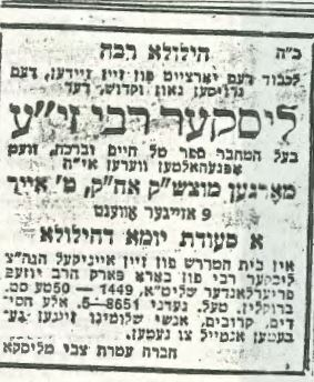 Announcing a yahrtzeit seudah at the shul in Boro Park of yesteryear.